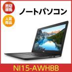 DELL Inspiron 15 3583 ノートパソコン NI15-AWHBB [ブラック] 15.6インチ Office 付き