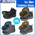 ショッピング登山 トレッキングシューズ 男性用 メンズ 登山 ハイキング 山登り用靴 防水・透湿素材 TS-1120 (ALBATRE)アルバートル 送料無料