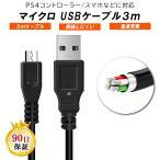 PS4用 ケーブル プレイステーション4 PS4 充電中でもプレイ可能 USB MicroUSB (AMicroB) ケーブル 3m