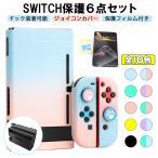 Nintendo Switch カバー ジョイコン サムスティック 保護 6点セット スイッチ  ケース 対応 PC 素材 指紋 キズ 防止 衝撃吸収 保護フィルム 付き