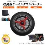 スイッチ PS4 PS3 Xbox コンバーター Switch キーボード マウス 対応 接続アダプター  ゲーム フォートナイト PUBG  エイミング エイム 遅延なし