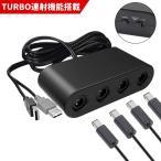 任天堂 スイッチ & WiiU & PC 用 ゲームキューブコントローラー 接続タップ TURBO連射機能搭載 スマブラ 対応 アダプター 互換品