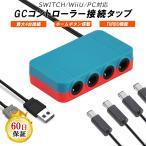 Nintendo Switch & WiiU & PC 用 ゲームキューブコントローラー 接続タップ TURBO連射機能搭載 スマブラ 対応 アダプター 互換品