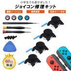Nintendo Switch JOY-CON スティック 修理交換用パーツ 2個セット + 修理器具 ジョイコン コントローラー 修理 Y字ネジ付き