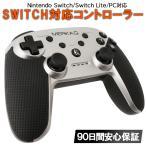 【あすつく】Nintendo Switch / Lite Proコントローラー PC android 対応 ワイヤレス 無線 ジャイロセンサー TURBO 連射 互換 90日保証 シルバー