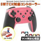 【あすつく】Nintendo Switch / Lite Proコントローラー PC 対応 ワイヤレス 無線 ジャイロセンサー TURBO 連射 NFC アミーボ対応 互換 90日保証