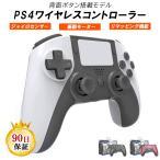PS4 / PS4 Pro ワイヤレス コントローラー  Playstation 4 対応 無線 2重振動 重力感応 高耐久ボタン PC Android 接続可能 プレステ 互換品