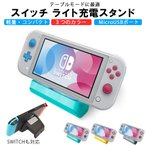Nintendo Switch 充電器 スタンド Ninten lite Switch充電 スタンド ニンテンドースイッチ 任天堂スイッチライト 充電スタンド Type-C ケーブル付き