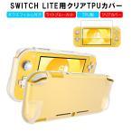 ≪P4倍≫ガラスフィルム付き Nintendo Switch Lite クリア ケース カバー 耐衝撃 ニンテンドースイッチライト 任天堂 ニンテンドースイッチライト