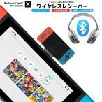 充電可能 Nintendo Switch & PS4 & PC 用 対応 ワイヤレス レシーバー イヤホン ヘッドホン スピーカー USB-C オーディオ アダプター