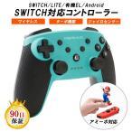 Switch / Switch Lite コントローラー amiibo 対応 スイッチ ワイヤレス プロコン 任天堂スイッチ Proコントローラー  ジャイロセンサー TURBO