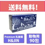 Premium 乳酸菌 H&JIN 動物用 90包 エイチアンドジン JIN ジン 犬用 猫用 ペット用 プレミアム 乳酸菌食品 サプリメント 90g (1g×90袋)