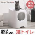 猫 トイレ 上から 入る 猫トイレ 猫用 トイレ 本体 猫砂が飛び散らない 2ドア式 大型 大きい 多頭飼い 猫トイレ本体 おしゃれ 掃除 飛び散り防止 スコップ付