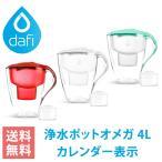 DAFI ダフィ 浄水ポット ポット型 浄水器 浄水部容量:2.0L(全容量:4.0L) オメガ カレンダー表示 ユニマックス カートリッジ 1個付 【日本仕様・日本正規品】