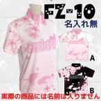 ボウリングウエア ジップシャツ  名入れ    FZ-10  ストネコ 猫 ネコ柄 桜ネコ