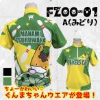 ぐんまちゃん ボウリングウエア ジップシャツ  FZOO-01