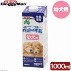 ペットの牛乳 幼犬用 250ml 犬 ミルク