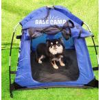 ベースキャンプテント 犬のベッド 猫のベッド おふとん ベッド アウトドア テント 洗える 小型犬 可愛い おすすめ