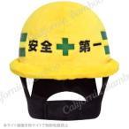 リアル 安全第一ヘルメット L