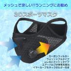 息が楽!! 夏のトレーニングに 涼しいメッシュ スポーツマスク ランニングマスク 高性能フィルター 涼しい 夏用 洗濯可能 PM2.5 ウィルス対策