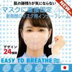 スポーツに 軽量 マスクインナーフレーム マスクデコレーション 着せ替え可能 日本製 マスクぴたのんBIB-IT.+ マスクブラケット