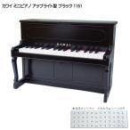カワイ ミニピアノ アップライトピアノ ブラック 黒 木製 1151 どれみふぁシール付 KAWAI