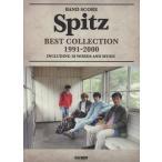 スピッツ/ベスト・コレクション 1991-2000
