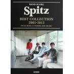 スピッツ/ベスト・コレクション 2001-2013