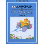 楽譜 おんがくドリル・ワーク・ブック 5(ピアノ教室テキスト) 小型便対応(2点まで)