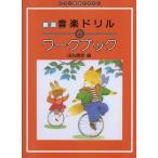 楽譜 音楽ドリル・ワーク・ブック 6(ピアノ教室テキスト) 小型便対応(2点まで)