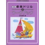 楽譜 音楽ドリル・ワーク・ブック 7(ピアノ教室テキスト) 小型便対応(2点まで)
