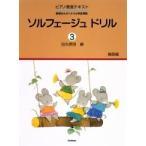 楽譜 ソルフェージュ・ドリル 3/基礎編(ピアノ教室テキストシリーズ 新版おんがくドリル完全準拠) 小型便対応(2点まで)