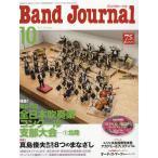 Band Journal バンドジャーナル 2016年10月号
