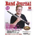 Band Journal バンドジャーナル 2017年12月号