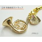 【携帯ストラップ】立体吹奏楽部ストラップ ホルン (立体楽器 金管楽器  72094-8)