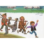 楽譜 やさしいピアノの絵本/「ピーターと狼」-178176 小型便対応( 5点まで)