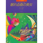 楽譜 ピアノ絵本館/チャイコフスキー「眠れる森の美女」(178183/れんだん) 小型便対応(2点まで)