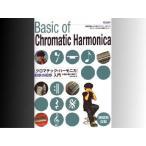 クロマチックハーモニカ 初歩の初歩入門〜Basic of Chromatic Harmonica〜【ドレミ楽譜出版社】