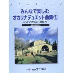 楽譜 みんなで楽しむオカリナデュエット曲集 1(練習用伴奏CD付)(心和む想い出の調べ) 小型便対応(5点まで)