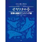 楽譜 オカリナの本/定番&最新アニメソング編(4388/やさしく楽しく吹ける) 小型便対応(2点まで)