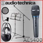 audio-technica AE5400 コンデンサーマイク (密閉型ヘッドホン/マイクスタンド/ポップガード付きセット)