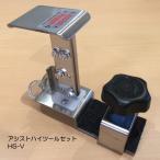 アシストペダル&ハイツールセット HS-V「130cm〜のご使用が目安」ピアノ補助ペダル/ アシストハイツールセット