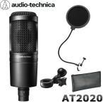 audio-technica コンデンサーマイク AT2020 (ポップガード付き) 録音セット