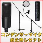 audio-technica AT2020&YOGA スティック型マイク+マイクスタンド付き コンデンサーマイク2本セット
