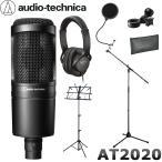 audio-technica AT2020 コンデンサーマイク (密閉型ヘッドホン/マイクスタンド/ポップガード付きセット)
