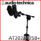 audio-technica オーディオテクニカ USBコンデンサーマイク 卓上ブームマイクスタンド付き 録音スターターセット