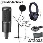 audio-technica AT2035 コンデンサーマイク (密閉型ヘッドホン/マイクスタンド/ポップガード付きセット)