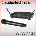audio-technica ワイヤレスマイク ATW-1102(ボーカル/カラオケ/講演に) オーディオテクニカ