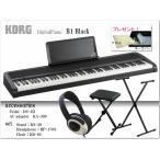 コルグ 電子ピアノ B1 ブラック【X型スタンド&折り畳み椅子&ヘッドフォン付】KORG B1-BK