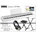 コルグ 電子ピアノ B1 ホワイト【X型スタンド&折り畳み椅子&ヘッドフォン付】KORG B1-WH